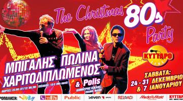 Κώστας Χαριτοδιπλωμένος & Polis – Κώστας Μπίγαλης – Πωλίνα, Χριστούγεννα στο Κυτταρο live !