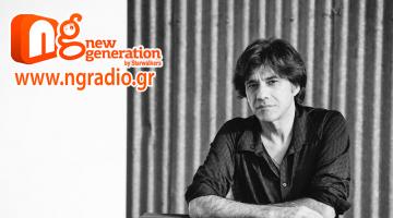 Ο Αλέξης Σταμάτης δίνει συνέντευξη στον NGradio.gr