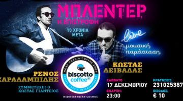 MΠΛΕΝΤΕΡ: Η Επιστροφή ΚΩΣΤΑΣ ΛΕΙΒΑΔΑΣ – ΡΕΝΟΣ ΧΑΡΑΛΑΜΠΙΔΗΣ @ biscotto coffee+, Θεσσαλονίκη