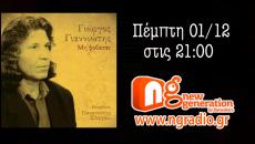 Ο Γιώργος Γιαννιώτης δίνει συνέντευξη στον NGradio
