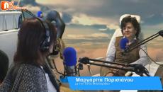 Η Μαργαρίτα Παπαηλιού-Παρισιάνου δίνει συνέντευξη στον NGradio