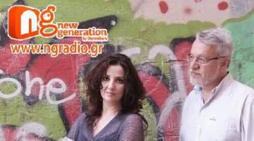 Ο Χρίστος Τσιαμούλης και η Κατερίνα Παπαδοπούλου δίνουν συνέντευξη στον NGradio