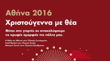 Η Αθήνα συνεχίζει να γιορτάζει! 24 – 26 Δεκεμβρίου