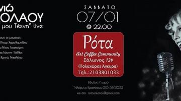 Κρινιώ Νικολάου – Ρότα Art Bar live – Σάββατο 7 Ιανουαρίου