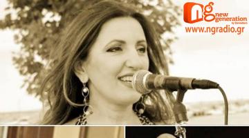 Η Στέλλα Καρύδα δίνει συνέντευξη στον NGradio