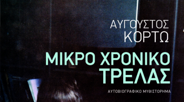 O IANOS στο Κρεμλίνο του Πειραιά παρουσιάζει τον Αύγουστο Κορτώ 17/1 @ 19:30