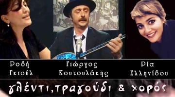 Γιώργος Κουτουλάκης «Γλέντι, τραγούδι και χορός» @ Πέραν