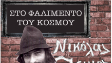 """""""Στο Φαλιμέντο Του Κόσμου"""": μια παράσταση βασισμένη σε κείμενα μουσικές και τραγούδια του Νικόλα Άσιμου…"""