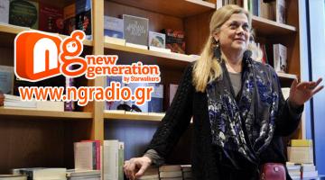 Η Ελένη Πριοβόλου δίνει συνέντευξη στον NGradio