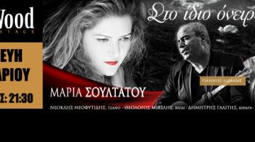 "HolyWood Stage presents: Μαρία Σουλτάτου ""στο ίδιο όνειρο"""