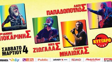 Παπαδόπουλος, Μηλιώκας, Ζιώγαλας, Γιοκαρίνης ξανά μαζί live @ΚΥΤΤΑΡΟ !