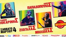 Παπαδόπουλος, Μηλιώκας, Ζιώγαλας, Γιοκαρίνης live στο Κύτταρο!