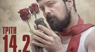 Σπύρος Γραμμένος «Τα ερωτικά» Τρίτη 14 Φεβρουαρίου @ Σταυρός του Νότου Κεντρική Σκηνή