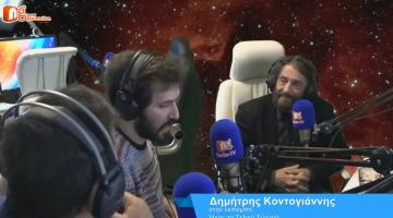 Ο Δημήτρης Κοντογιάννης δίνει συνέντευξη στον NGradio