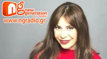 Η Νάντια Καραγιάννη δίνει συνέντευξη στον NGradio