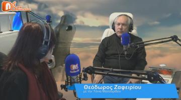 Ο Θεόδωρος Ζαφειρίου δίνει συνέντευξη στον NGradio