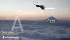 «Αγνή Ψυχή» – Στέφανος Δορμπαράκης (video)