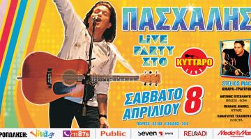Ο Πασχάλης  κάνει party @ΚΥΤΤΑΡΟ!