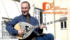 Ο Γιώργος Αλτής παρουσιάζει το «Ντρίγκι Ντρίγκι χοπ» στον NGradio.gr