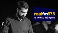 Ο δεξιοτέχνης στο κανονάκι Στέφανος Δορμπαράκης στην εκπομπή του Μάνου Τσιλιμίδη στον Real fm 97.8
