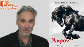 Ο Μιχάλης Γριβέας δίνει συνέντευξη στον NGradio