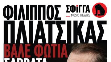 Ο Φίλιππος Πλιάτσικας για 2 ακόμα, τελευταίες εμφανίσεις στη Σφίγγα
