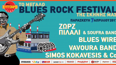 BLUES WIRE .. ΖΩΡΖ ΠΙΛΑΛΙ .. VAVOURA BAND .. SIMOS KOKAVESIS Live στο Κύτταρο!