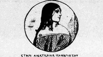 Ποια ήταν η Αικατερίνη Παναγιώτου;