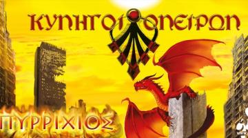 Κυνηγοί Ονείρων – «Πυρρίχιος» Συνέντευξη-Παρουσίαση στον NGradio.gr