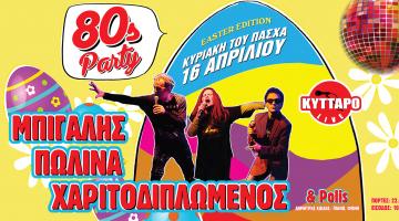 ΚΥΡΙΑΚΗ (του Πάσχα)  με 80s 90s Party | Πωλίνα,  Κώστας Μπίγαλης, Κώστας Χαριδοπλένος & Polis!