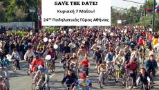 Άνοιξαν οι ηλεκτρονικές εγγραφές για τον 24ο Ποδηλατικό Γύρο Αθήνας