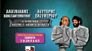 Ελευθερίου & Κωνσταντόπουλος – ΣΥΝΕΧΙΖΟΥΝ στο Γυάλινο Up Stage | 1 – 8 – 29 Απριλίου και 6 Μαΐου