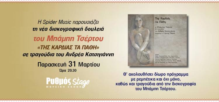 Ο Μπάμπης Τσέρτος «ΤΗΣ ΚΑΡΔΙΑΣ ΤΑ ΠΑΘΗ» σε τραγούδια του Ανδρέα Κατσιγιάννη @ Ρυθμός Stage