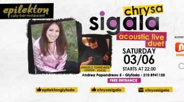 Χρύσα Σιγάλα acoustic Live στο «Επίλεκτον»