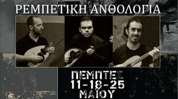Τατασόπουλος – Σκούτας – Μηταράκης «Ρεμπέτικη Ανθολογία» @ Πέραν
