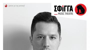 Ο Αδάμ Τσαρούχης στη μουσική σκηνή ΣΦΙΓΓΑ | Πέμπτη 11 Μαΐου