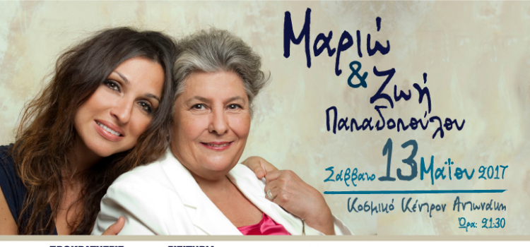 Η Μαριώ και η Ζωή Παπαδοπούλου @ Κοσμικόν Κέντρον Αντωνάκη, Λευκωσία