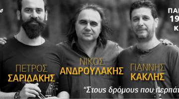 Νίκος Ανδρουλάκης – Πέτρος Σαριδάκης- Γιάννης Κακλής στο Ρυθμός Stage