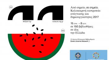 Πρόγραμμα Εκδηλώσεων της «Καλοκαιρινής Εκστρατείας Ανάγνωσης και Δημιουργικότητας 2017»
