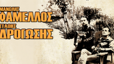 Με Μανώλη Φάμελλο & Στάθη Δρογώση ανοίγει η αυλαία στο Λόφο του Στρέφη