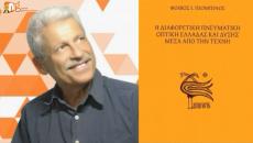 Φοίβος Πιομπίνος – Συνέντευξη στην Άννα Μαρία Νικολαΐδου