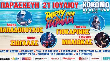 Παπαδόπουλος, Γιοκαρίνης, Ζιώγαλας, Μηλιώκας @ KOKOMO BEACH BAR!