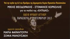 Μίκης Θεοδωράκης – Στέφανος Κορκολής για τα παιδιά της «ΕΛΠΙΔΑΣ»