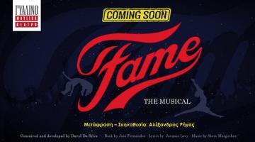 FAME The Musical   Με την υπογραφή του Αλέξανδρου Ρήγα ανεβαίνει το χειμώνα στο Γυάλινο Μουσικό Θέατρο   Μεγάλη ανοιχτή ακρόαση 18, 19, 20 Ιουλίου