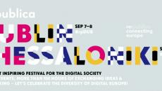 re:publica 11 – 13 Σεπτεμβρίου, Θεσσαλονίκη – Mουσείο Κινηματογράφου και Αποθήκη 1