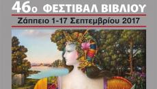 Αρχίζει την 1η Σεπτεμβρίου το 46ο Φεστιβάλ Βιβλίου στο Ζάππειο