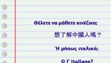 Μαθαίνουμε ιταλικά και κινέζικα  στα Πολιτιστικά Κέντρα του δήμου Αθηναίων