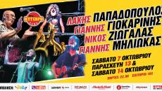 Παπαδόπουλος, Γιοκαρίνης, Ζιώγαλας, Μηλιώκας τελευταίες παραστάσεις @ Kyttaro