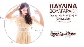 Παυλίνα Βουλγαράκη @ Σταυρό του Νότου Club για 4 Παρασκευές