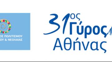Ξεκινάει αύριο Τετάρτη 18/10 η παραλαβή των αριθμών συμμετοχής του 31ου Γύρου της Αθήνας